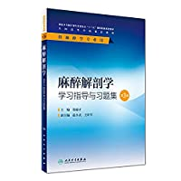 Anesthesia anatomy learning guide and exercise set (Third Edition)(Chinese Edition)