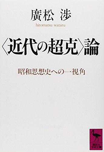 「近代の超克」論 (講談社学術文庫)