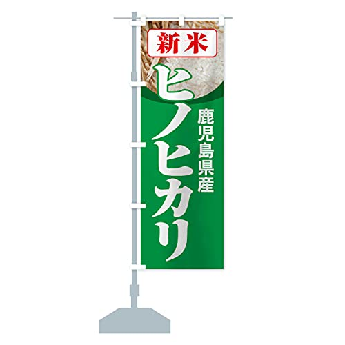 新米・鹿児島県産・ヒノヒカリ のぼり旗 サイズ選べます(コンパクト45x150cm 左チチ)