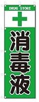 のぼり のぼり旗 消毒液(W600×H1800)薬局・ドラッグ
