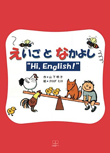 """えいごとなかよし """"Hi,English!""""の詳細を見る"""