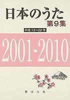 日本のうた 第9集 平成13~22年 2001-2010