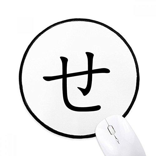 DIYthinker Japanische Katakana Charakter SE Runde Griffige Mousepads Schwarz Titched Kanten Spiel Büro-Geschenk
