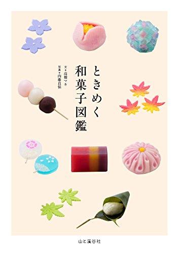 ときめく和菓子図鑑 (ときめく図鑑)
