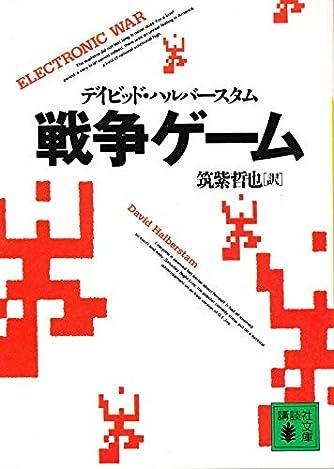 戦争ゲーム (講談社文庫)