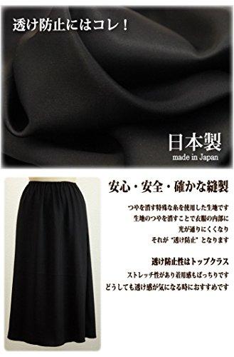 Felice透けないロングペチコート65丈/70丈/75丈/80丈日本製(Mサイズ85cm丈,ブラック)