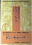 世界の文学セレクション36 (3)