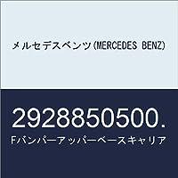 メルセデスベンツ(MERCEDES BENZ) Fバンパーアッパーベースキャリア 2928850500.