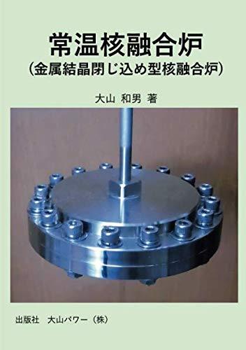 常温核融合炉(金属結晶閉じ込め型核融合炉)