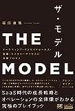 THE MODEL(MarkeZine BOOKS) マーケティング インサイドセールス 営業 カスタマーサクセスの共業プロセス