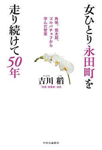 女ひとり永田町を走り続けて50年-角栄、慎太郎、ゴルバチョフから学んだ智恵 (単行本)