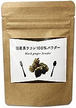 国産黒ウコン100%パウダー 30g|黒ショウガ粉末