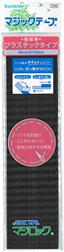 クラレ マジックテープ(R) マジロック 縫製用 幅50mm×長さ20cm 黒 ML520R