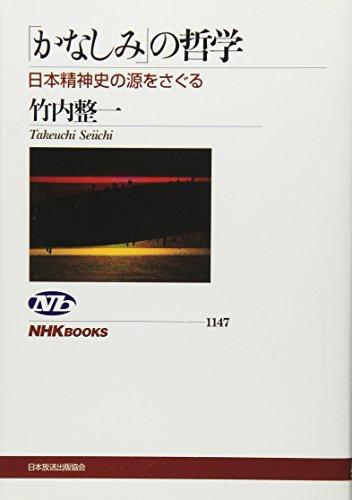 「かなしみ」の哲学 日本精神史の源をさぐる (NHKブックス)