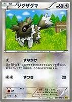ポケモンカードゲームXY ジグザグマ/ ガイアボルケーノ(PMXY5)/シングルカード