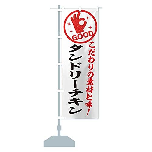 タンドリーチキン のぼり旗(レギュラー60x180cm 左チチ 標準)