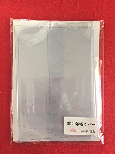 『御朱印帳カバー 高透明 厚手クリア 小(縦16㎝×幅11㎝用)1枚入』の1枚目の画像