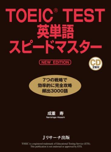 TOEIC(R)TEST英単語スピードマスター NEW EDITION