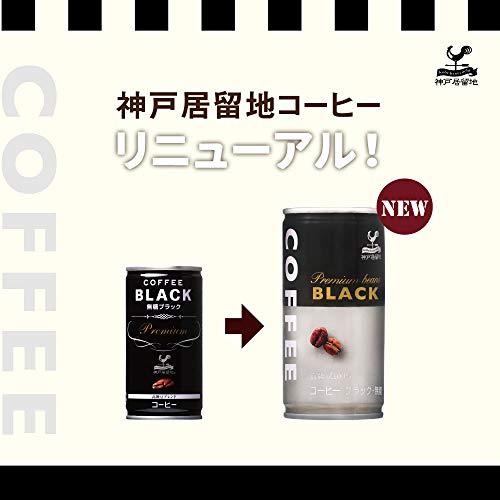 神戸居留地ブラックコーヒー缶185g×30本[無糖無香料レギュラーコーヒー100%使用国内製造]