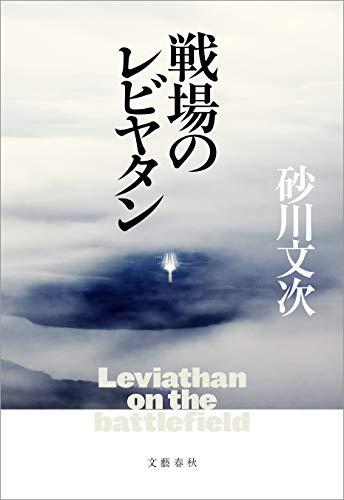 戦場のレビヤタン (文春e-book)