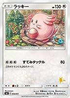 ポケモンカードゲーム/PK-SML-035 ラッキー