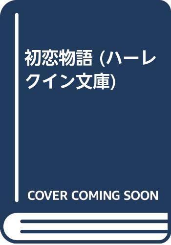 初恋物語 (ハーレクイン文庫)