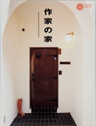 作家の家 (コロナ・ブックス)
