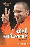 Yogi Adityanath Exclusive Biography