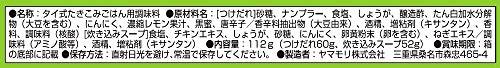 ヤマモリタイクックカオマンガイの素112g×5個