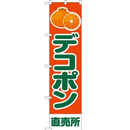 【3枚セット】のぼり デコポン 直売所 橙 JAS-192 [並行輸入品]