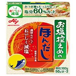 味の素 お塩控えめのほんだし 100g×10箱入×(2ケース)