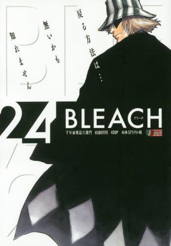 BLEACH 24 千年血戦篇5 開門 (SHUEISHA JUMP REMIX)