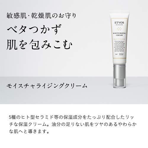 ETVOS(エトヴォス)保湿クリームモイスチャライジングクリーム30gヒト型セラミド5種配合乾燥肌/敏感肌