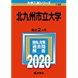 北九州市立大学 (2020年版大学入試シリーズ)