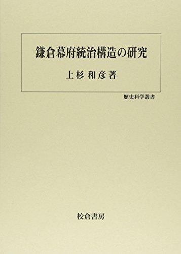 鎌倉幕府統治構造の研究 (歴史科学叢書)の詳細を見る