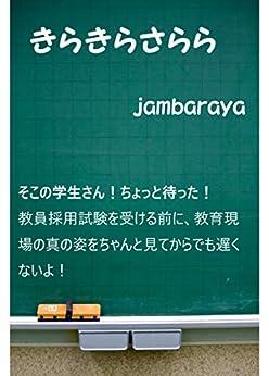 [jambaraya]のきらきらさらら: 教員採用試験を受ける前に読みなさい。