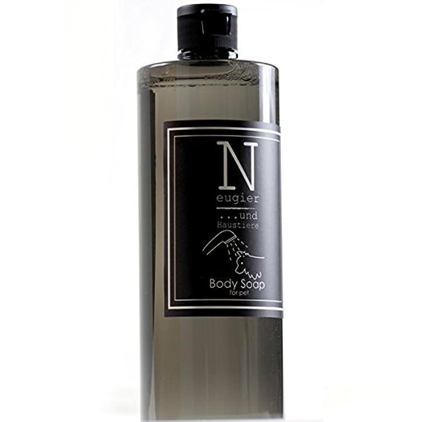 悪性腫瘍ねばねば粗いNeugier ケアシリーズ body Soap (ボディーソープ/ペットシャンプー) (500)