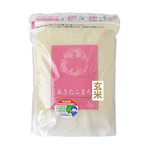 【玄米】特別栽培米秋田県産あきたこまち玄米2kgわか本米店