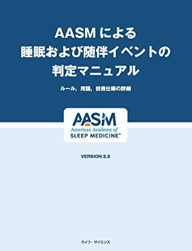 AASMによる睡眠および随伴イベントの判定マニュアル—ルール、用語、技術仕様の詳細 VERSION2.5