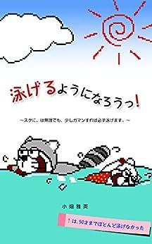 [小畑雅英]の泳げるようになろうっ!: スグに、は無理でも、少しガマンすれば必ず泳げます。