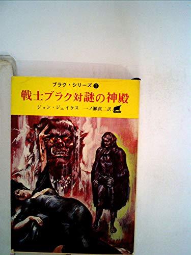 戦士ブラク対謎の神殿 (創元推理文庫 521-1 ブラク・シリーズ 1)の詳細を見る
