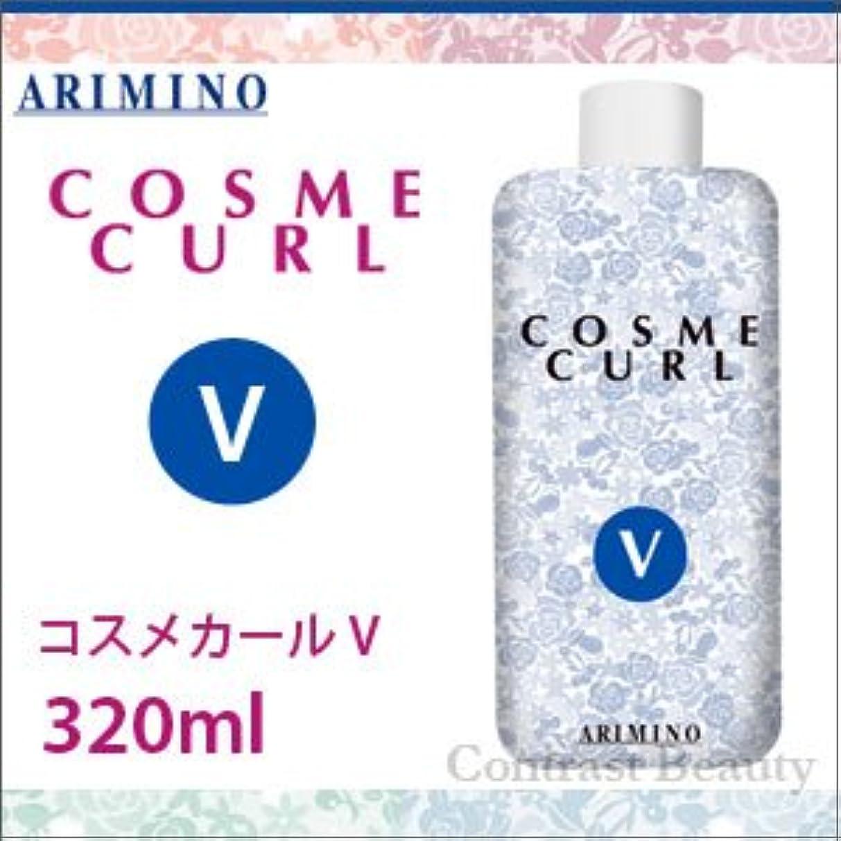 専門知識電気陽性池【X4個セット】 アリミノ コスメカール V 320ml