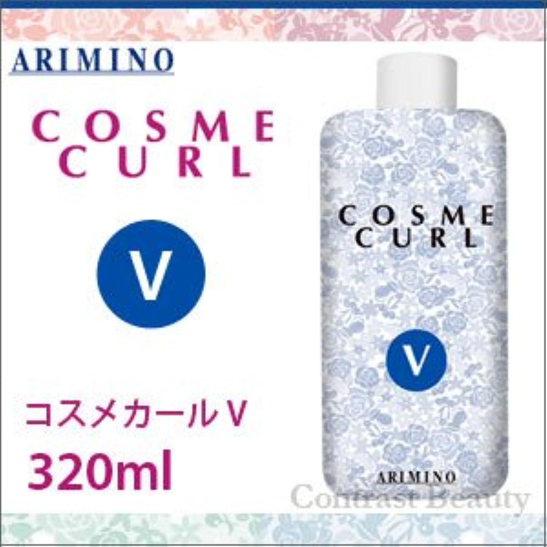 【X5個セット】 アリミノ コスメカール V 320ml