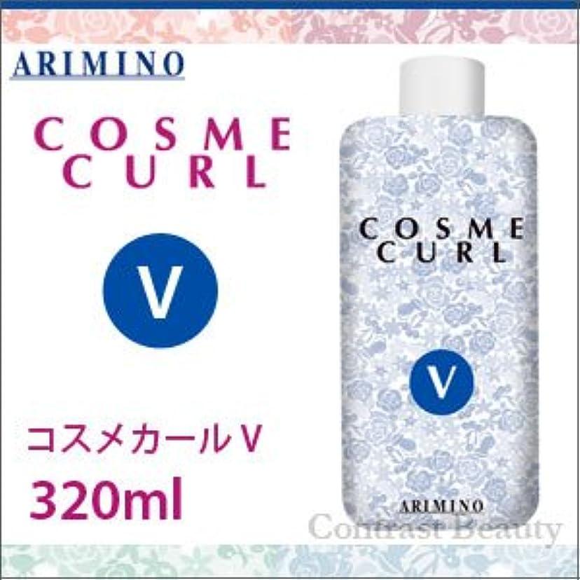 安西感謝する粒【X2個セット】 アリミノ コスメカール V 320ml