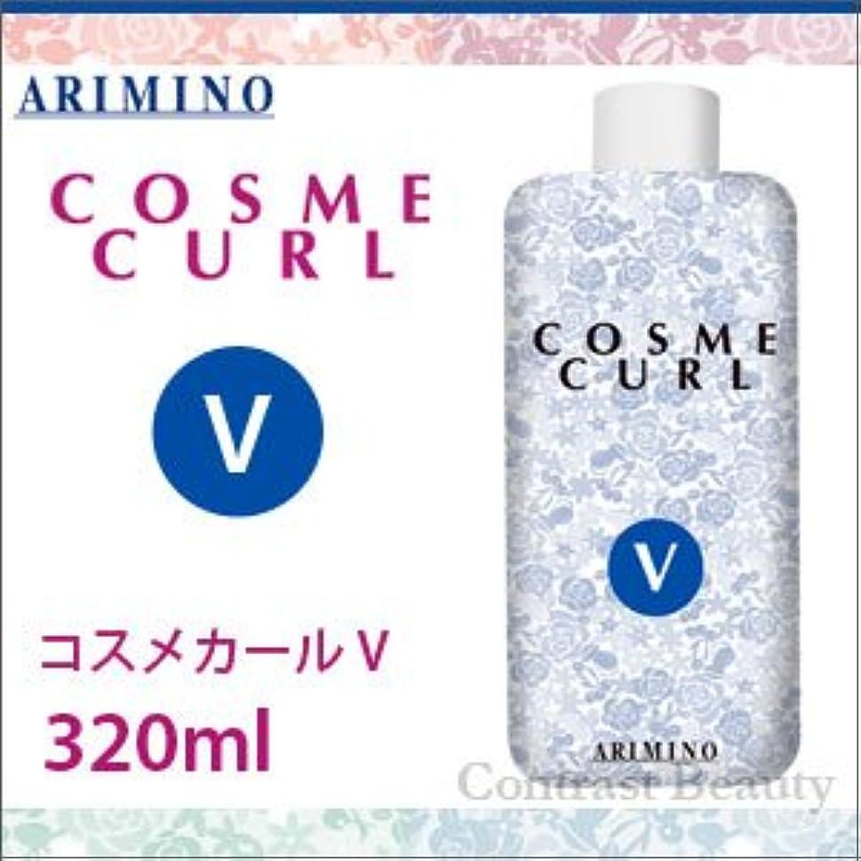 順応性囲まれた幹【X3個セット】 アリミノ コスメカール V 320ml