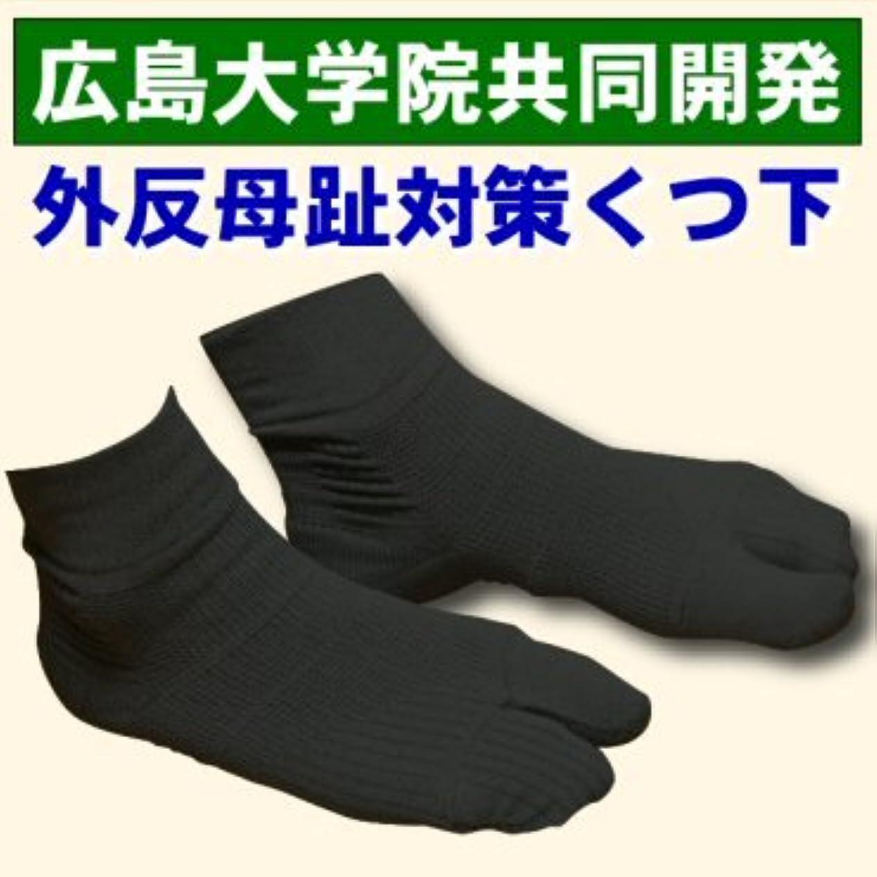 貧困偽作動する外反母趾対策靴下(24-25cm?ブラック)【日本製】