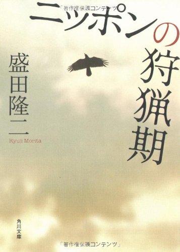 ニッポンの狩猟期 (角川文庫)の詳細を見る