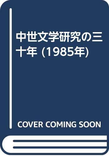中世文学研究の三十年 (1985年)