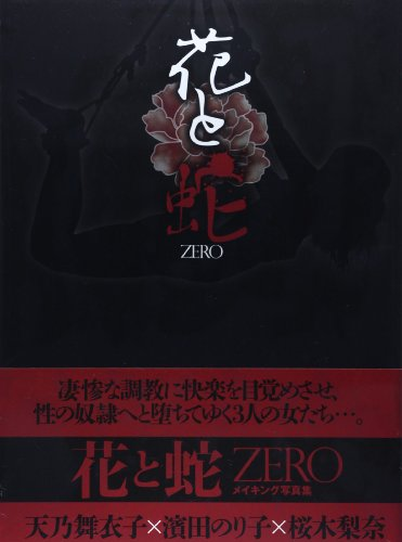 花と蛇 ZERO』 ネタバレありの感想・レビュー - 読書メーター