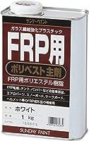 [A] サンデー FRP用ポリベスト主剤 (ホワイト) [1kg]